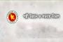 পল্লী উন্নয়ন ও সমবায় বিভাগের নিয়োগ বিজ্ঞপ্তি প্রকাশ