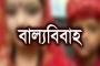 সিরাজগঞ্জে একদিনে ৭টি বাল্যবিবাহ বন্ধ