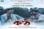 ৮ নভেম্বর মুক্তি পাচ্ছে জয়ার 'কণ্ঠ'